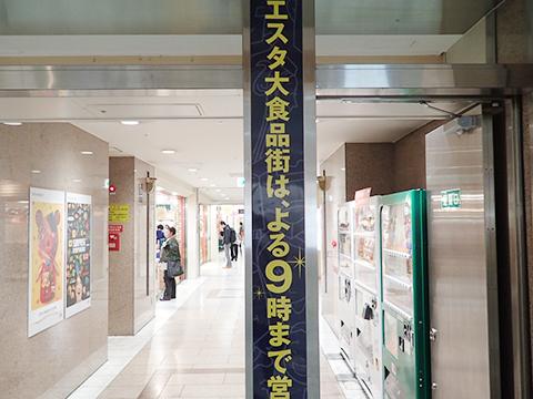 開いててありがとう、エスタ(札幌の駅ビル)