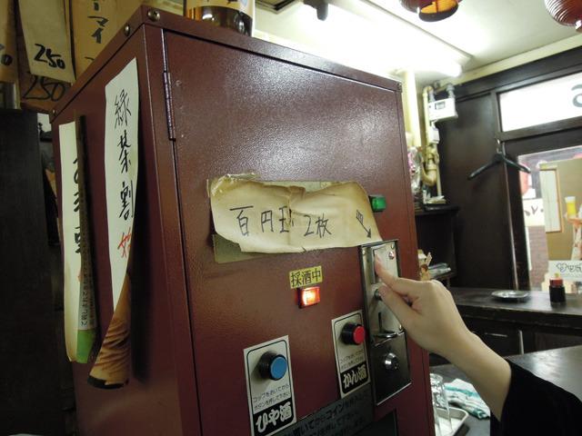 100円玉を2枚投入し