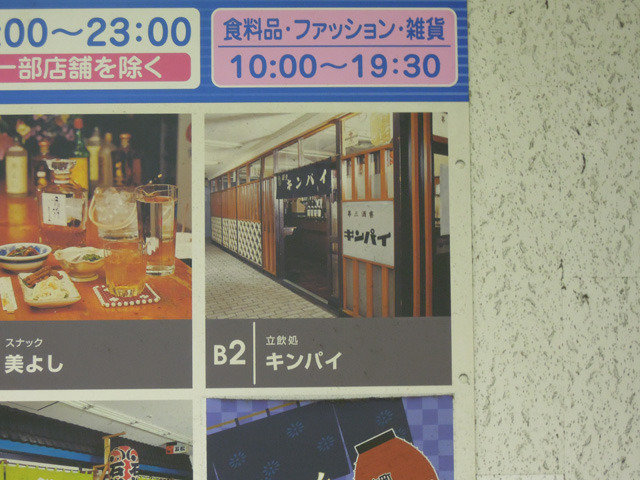 ぴおシティのテナント案内には今も残る「立飲処キンパイ」