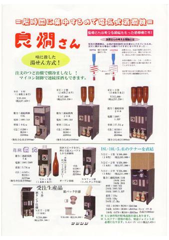 (株)サンシンは酒燗機などを自社製造・販売するメーカー (カタログより)