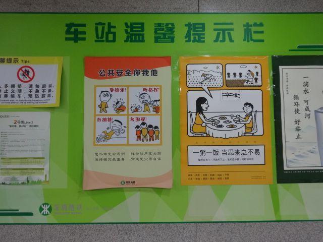代わりに出てきたのはこのようなポスター。「公衆の場でのルール」や「食べ物を大事にしましょう」、など。
