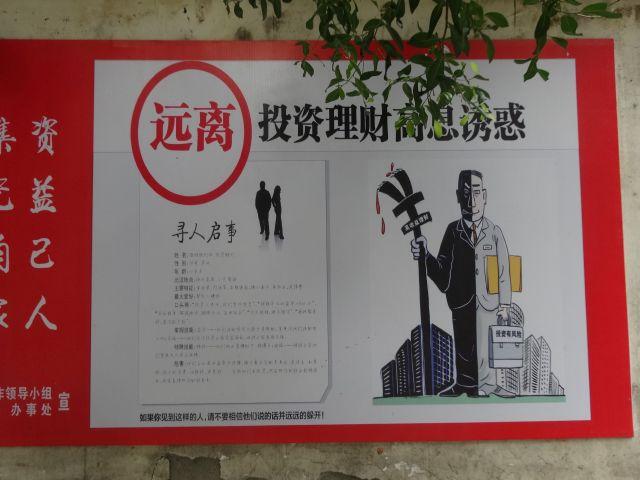 財テクに注意のポスター。時代やトレンドに合ったポスターが作られるようだ。
