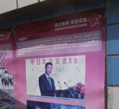 中国の「戦勝70周年記念」ポスターで「中日友好交流大会」に出る習近平国家主席…をアピールするポスターをみつけた。