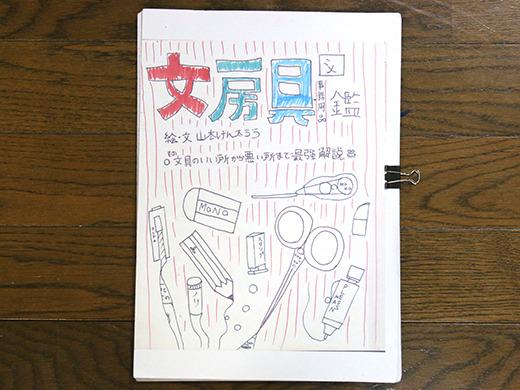 世界に3冊しかない、貴重な文房具図鑑のコピーだ。