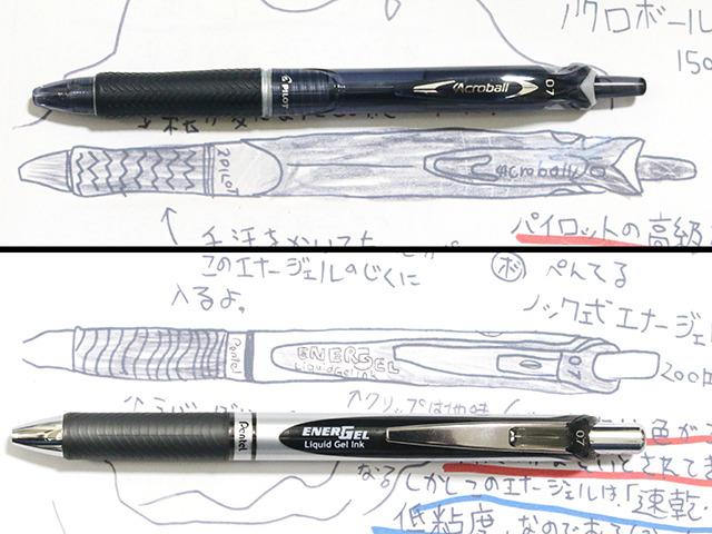 ほぼ原寸大で描かれたボールペン。よく描けてるぞ。