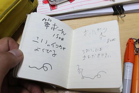 健太郎くんの試し書き専用メモ帳。使用感なども書き込む。