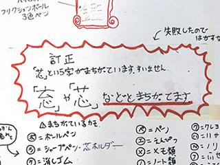 文房具図鑑内における、誤表記のおわび。全く新しい漢字を作ってるのが面白い。