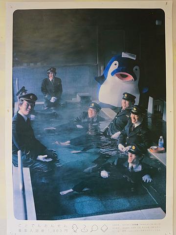このポスターいいなぁ。沿線の温泉のPRだが、もちろん全員社員だ。