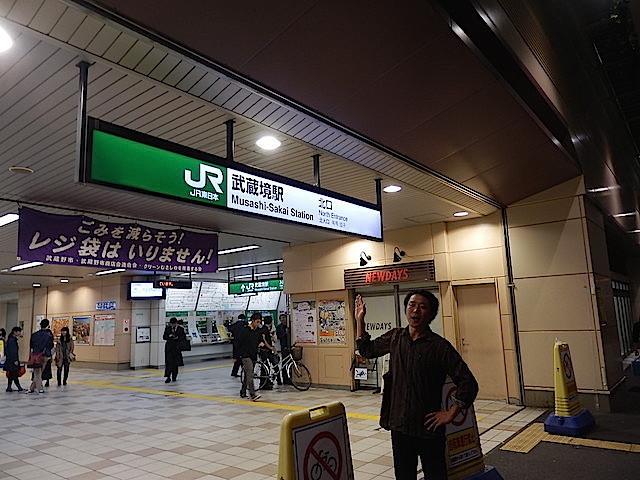 新宿駅からJR中央線で20分ちょっと