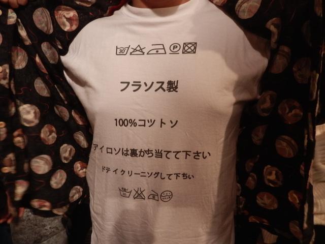 """""""微妙におかしな日本語Tシャツ""""だった"""
