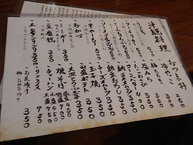 沖縄方言の「おばぁ」の店