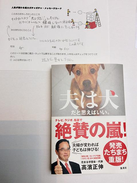 タイトル通り「夫は犬だ!」と考えるとバカバカしくなって離婚しないで済みます。