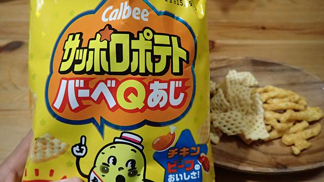 日本の代表的なバーベキュー味といえばこれではないか。