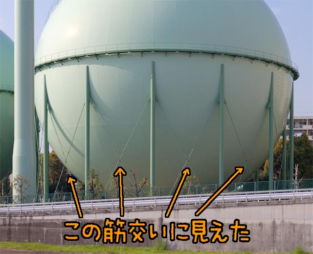 ガスタンクの柱の筋交いに見えたんです。見えちゃったのです。