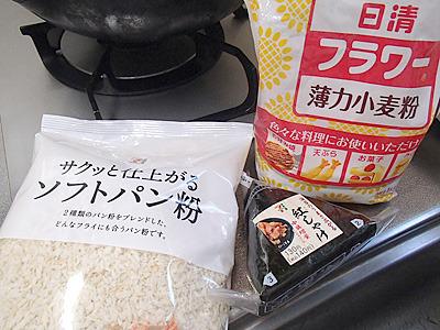 各種おにぎりと小麦粉、パン粉、玉子、揚げ油を使います。