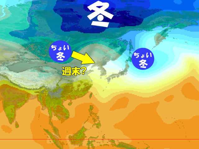 上空の気温の様子。濃い青の部分が冬本番の空気。週末から来たちょい冬は抜けるが、次のちょい冬はどこまで来るか?