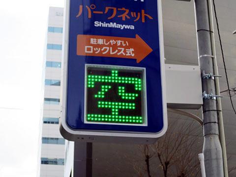 手始めに、駐車場の「空・満」表示を見てみよう