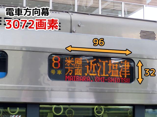 電車の方向幕にもLEDマトリクスが使われている