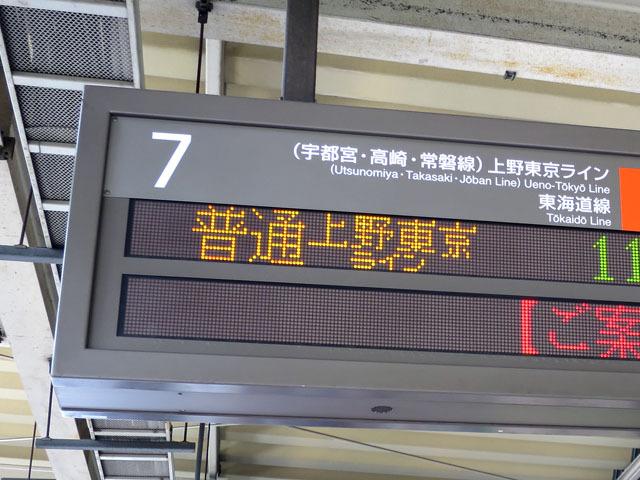 例えば、今年開通した「東京上野ライン」の案内表示はすごい。幅が足りないため、無理やり二行にして押し込めている。もちろんこれも縦16ドットしかない