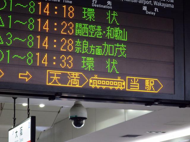 大阪環状線では、電車がどこを走っているかをイラストで表現