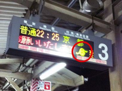 汚い写真で申し訳ないが、ICOCAのマスコット「イコちゃん」が表示されているのも一度だけ見たことがある