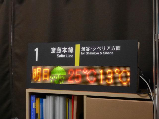 駅っぽい表示にこだわらなくても、例えば天気予報を表示してみてもいい