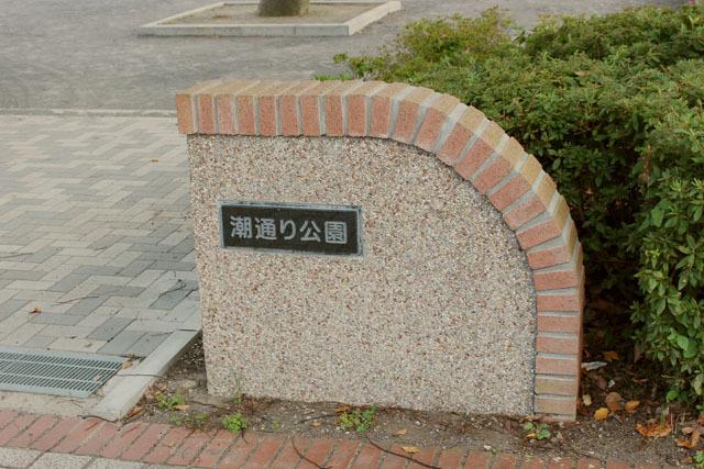 公園の名前は「潮通り公園」