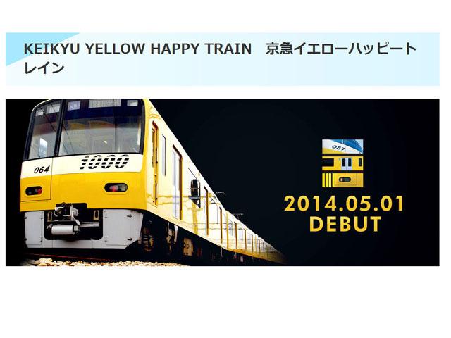 京急電鉄公式サイトより「京急イエローハッピートレイン」