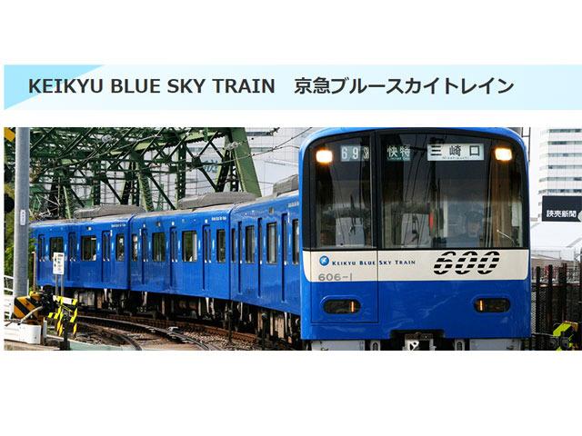京急電鉄公式サイトより「京急ブルースカイトレイン」