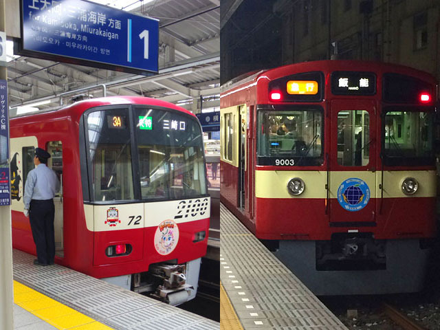 左が京急電鉄の車両、右が京急コラボ車両の「幸運の赤い電車」