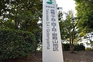 御殿山は、江戸時代に将軍家の鷹狩の休息所があったという場所