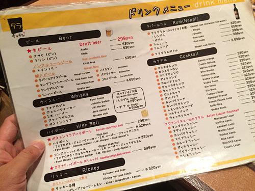 生ビール299円、ハイボール290円という安心の値段設定。