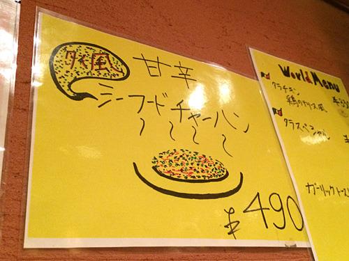 たまに飛び出す無国籍料理。日本のネパール料理屋でタイ風のチャーハンで4か国制覇。これがTPPっていうことか。