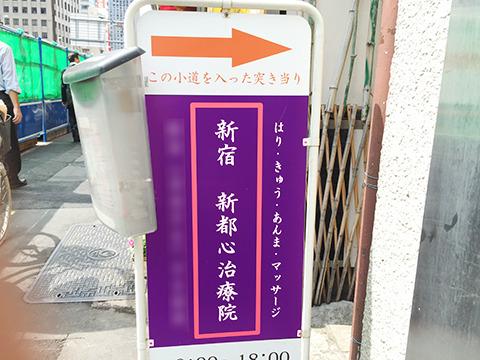 新宿の鍼灸マッサージのお店も、夜だ。