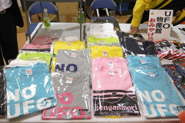 やっぱ絡んでましたね。初代館長が審査員として参加&出張UFO物産館で「NO UFO,NO LIFE」Tシャツなどを販売してました