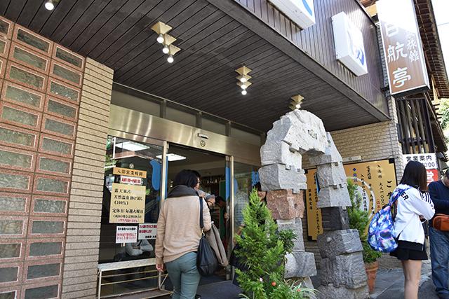 本日のひと風呂めは「日航亭 大湯」。1000円、源泉かけ流し。