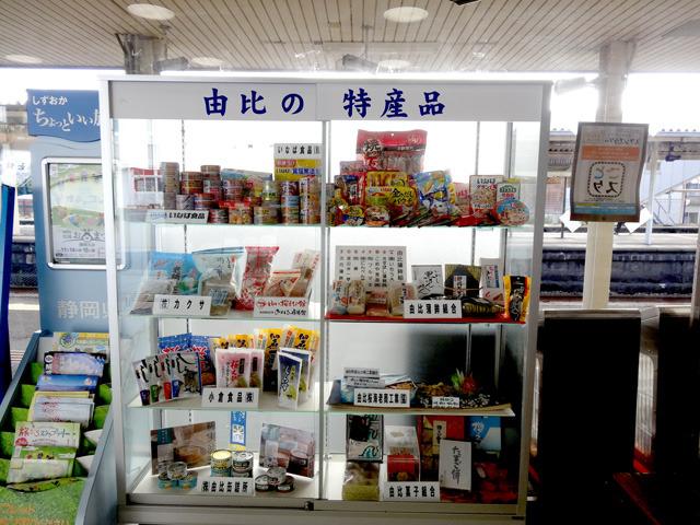 駅に由比の特産品が展示されているが、