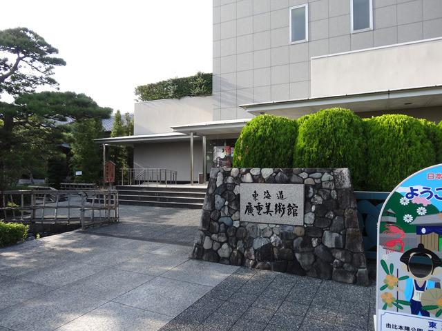また少しインターバルがほしくて、「東海道 廣重美術館」で歌川広重の絵を見た。