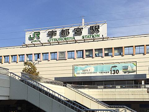 駅開業130周年ですって。さすが日本初の駅弁誕生の地(Wikipediaで調べたての情報)。