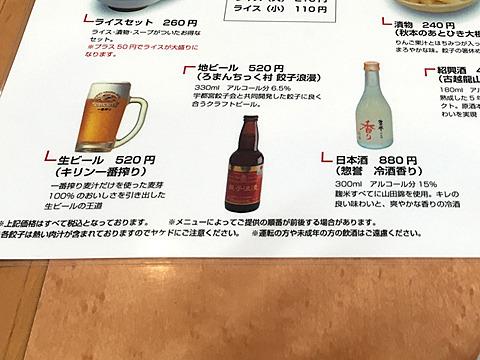 何ぃ!地ビール「餃子浪漫」だって?!餃子に良く合うってぇ?!
