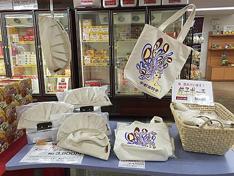 店を出ると売店には餃子バッグまで売っていた!しまった。
