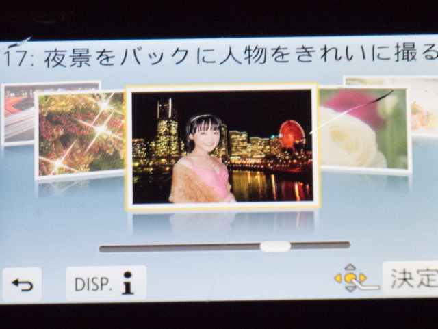 これって横浜の夜景では?