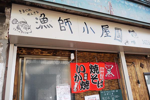 油性マジックで書いた風の店の看板
