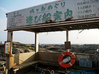 遊び船案内、一人だと1200円か。やってないけど