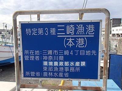 三浦半島の先端です。