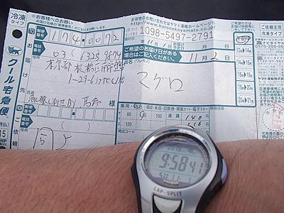 11月1日10時。ヤマト運輸三浦三崎センターより配送依頼完了。