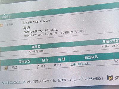 11月1日9時53分。三浦三崎センターより発送。