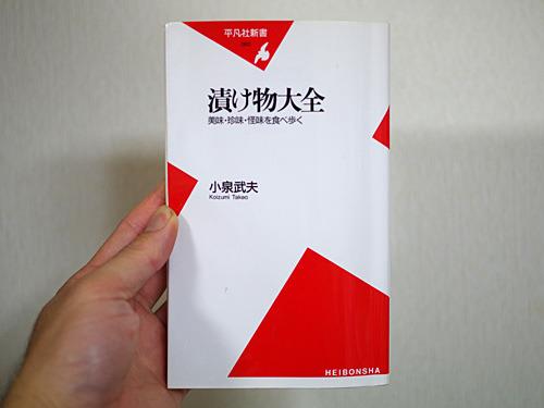 レシピの紹介ではないけれど大体の流れは載っていた。さすが小泉先生、15年前の本なのに「怪味」について書かれている。