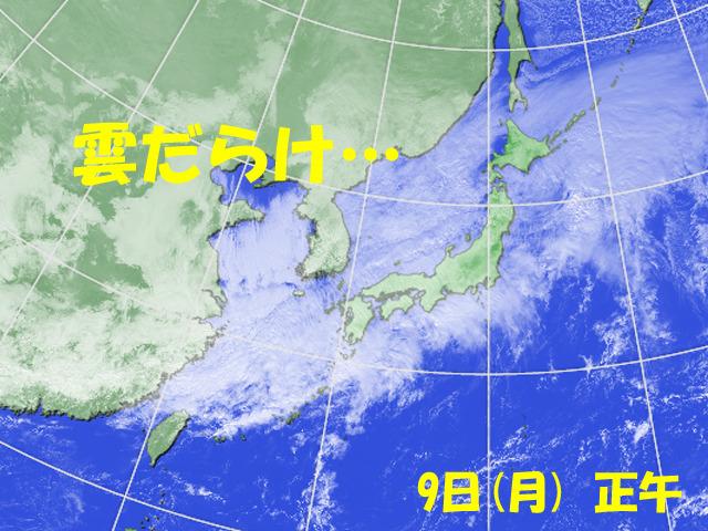 日本列島が隠れるくらい長々とした雲。今週は雲がしつこく、ウザがられる一週間に。