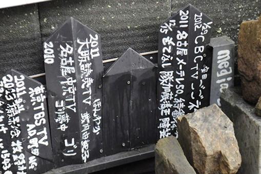 取材が来るごとに埋めていった看板で、残りはNHKだけらしい。NHKに出るのが念願。